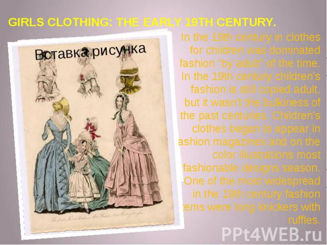 """GIRLS CLOTHING: THE EARLY 19TH CENTURY. In the 19th century in clothes for children was dominated fashion """"by adult"""" of the time. In the 19th century children's fashion is still copied adult, but it wasn't the bulkiness of the past centuries. Childr…"""