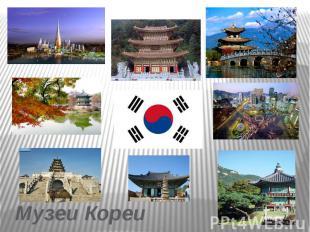 Музеи Кореи