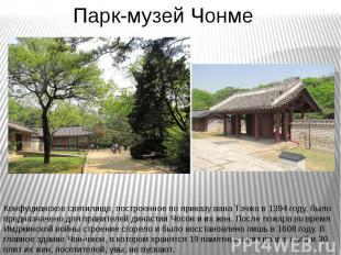 Парк-музей Чонме Конфуцианское святилище, построенное по приказу вана Тэчжо в 13