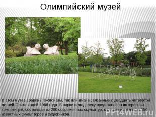 Олимпийский музей В этом музее собраны экспонаты, так или иначе связанные с двад
