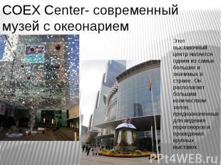 COEX Сenter- современный музей с океонарием Этот выставочный центр является одни