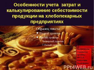Особенности учета затрат и калькулированние себестоимости продукции на хлебопека