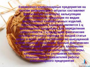 Ежемесячно хлебопекарные предприятия на основе информации о затратах составляют