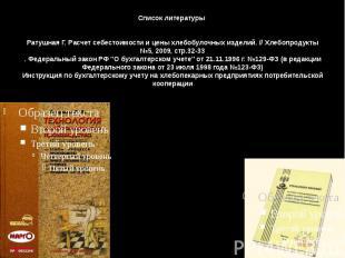 Список литературы Ратушная Г. Расчет себестоимости и цены хлебобулочных изделий.