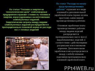 """По статье """"Топливо и энергия на технологические цели"""" хлебопекарные предприятия"""