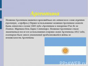 Аргентина Название Аргентина является производным от латинского слова argentum (