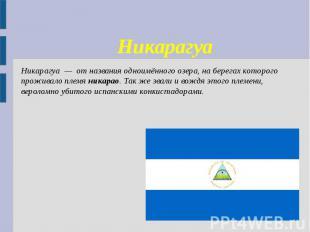 Никарагуа Никарагуа — от названия одноимённого озера, на берегах которого прожив