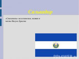 Сальвадор «Спаситель» на испанском, назван в честь Иисуса Христа