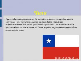 Чили Происходит отарауканского(Araucanian, язык поселенцев) названия «глубины»