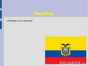Эквадор «Экватор» на испанском