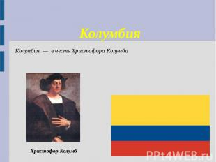 Колумбия Колумбия — в честь Христофора Колумба