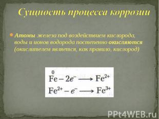 Сущность процесса коррозии Атомы железа под воздействием кислорода, воды и ионов
