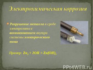 Электрохимическая коррозия Разрушение металла в среде электролита с возникновени