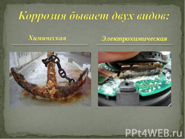 Коррозия бывает двух видов: Химическая Электрохимическая
