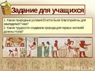 1. Какие природные условия Египта были благоприятны для земледелия? Чем? 2. Каки