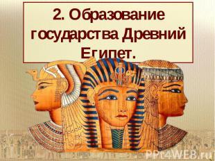 2. Образование государства Древний Египет.