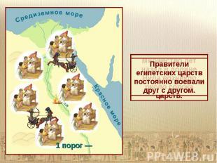 Правители египетских царств постоянно воевали друг с другом.