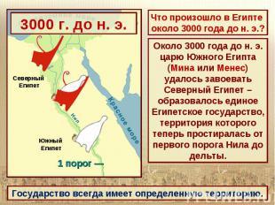 Около 3000 года до н. э. царю Южного Египта (Мина или Менес) удалось завоевать С