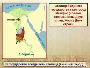 Столицей единого государства стал город Мемфис («Белые стены», Весы Двух стран,