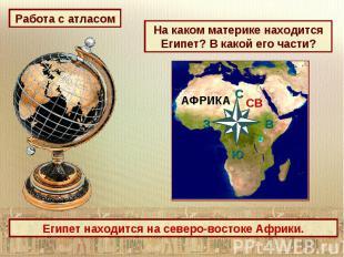 Египет находится на северо-востоке Африки.