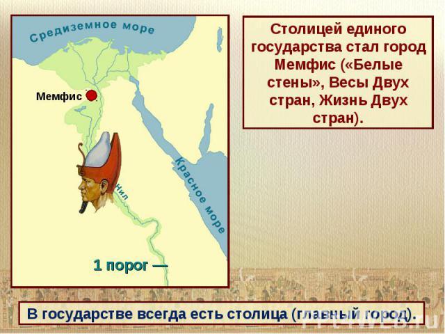 Столицей единого государства стал город Мемфис («Белые стены», Весы Двух стран, Жизнь Двух стран).