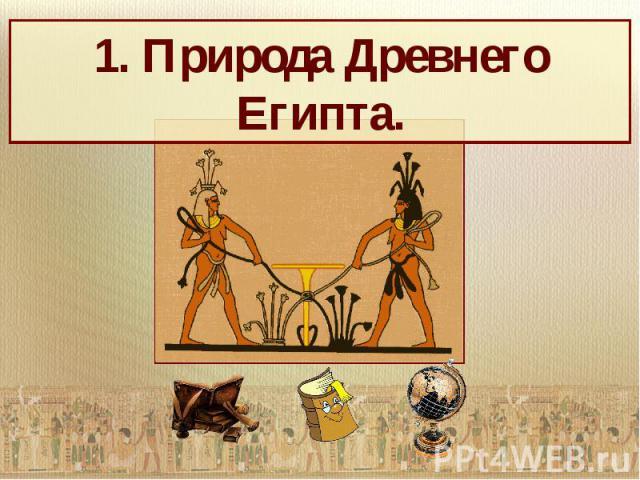 1. Природа Древнего Египта.