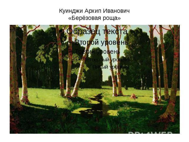Куинджи Архип Иванович «Берёзовая роща»