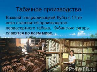 Табачное производство Важной специализацией Кубы с 17-го века становится произво
