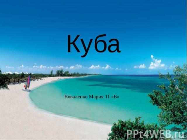 Куба Коваленко Мария 11 «Б»