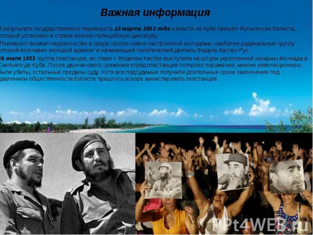 В результате государственного переворота 10 марта 1952 года к власти на Кубе пришёл Фульхенсио Батиста, который установил в стране военно-полицейскую диктатуру. Переворот вызвал недовольство в среде прогрессивно настроенной молодёжи, наиболее радика…
