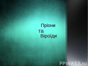 Пріони Віроїди