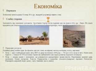 Економіка Переваги Величезні запаси урану. В кінці 90-х рр.. відкриті родовища н