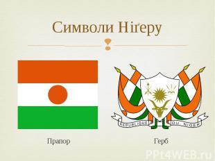 Символи Ніґеру Прапор Герб