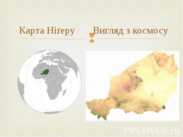 Карта Ніґеру Вигляд з космосу Карта Ніґеру Вигляд з космосу