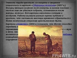 Тяжесть труда крестьян, их нищета и смирение отразились в картине «Сборщицы коло