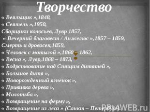 Творчество « Веяльщик »,1848, « Сеятель »,1950, Сборщики колосьев, Лувр 1857, «