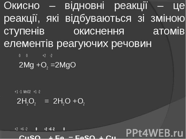 0 0 +2 -2 0 0 +2 -2 2Mg +O2 =2MgO +1 -1 MnO2 +1 -2 2H2O2 = 2H2O +O2 +2 +6 -2 0 +2 +6 -2 0 CuSO4 + Fe = FeSO4 + Cu