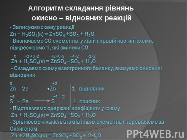 Алгоритм складання рівнянь Алгоритм складання рівнянь окисно – відновних реакцій