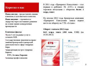 В 2011 году «Приоритет Консалтинг» стал первым в рейтинге ТБ «ЕТС» в секции торг