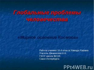 Глобальные проблемы человечества«Мирное освоение Космоса»Работа ученика 10-А кла