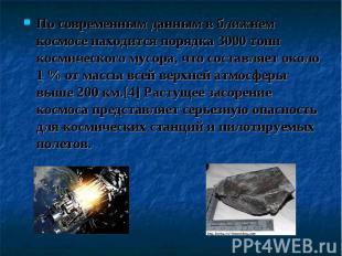 По современным данным в ближнем космосе находится порядка 3000 тонн космического