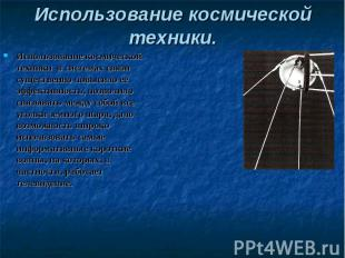Использование космической техники.Использование космической техники в системах с