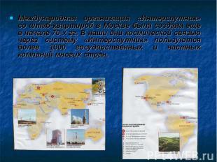 Международная организация «Интерспутник» со штаб-квартирой в Москве была создана