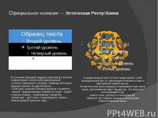 Официальное название—Эстонская РеспубликаВ эстонцкой народной традиции цвета ф