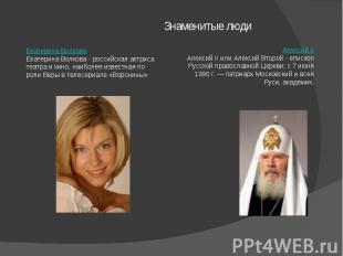 Знаменитые людиЕкатерина ВолковаЕкатерина Волкова - российская актриса театра и