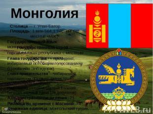 МонголияСтолица— г.Улан-Батор.Площадь: 1 млн 564,1 тыс. км² (18 место в мире).