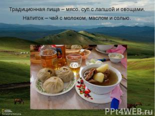 Традиционная пища – мясо, суп с лапшой и овощами.Напиток – чай с молоком, маслом