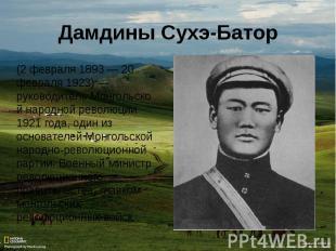 (2февраля1893—20 февраля1923)— руководительМонгольской народной революции