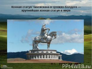 Конная статуя Чингисхана в Цонжин-Болдоге—крупнейшая конная статуя в мире