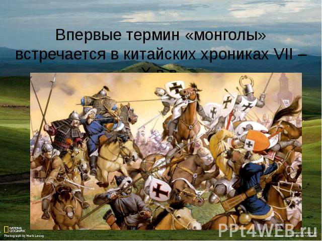 Впервые термин «монголы» встречается в китайских хрониках VII – X в.в.